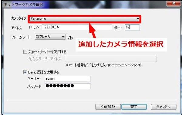 さきほど追加したカメラ情報を選んで、IPアドレス、ポート、ユーザー名、パスワードを入力して「完了」をクリックします。