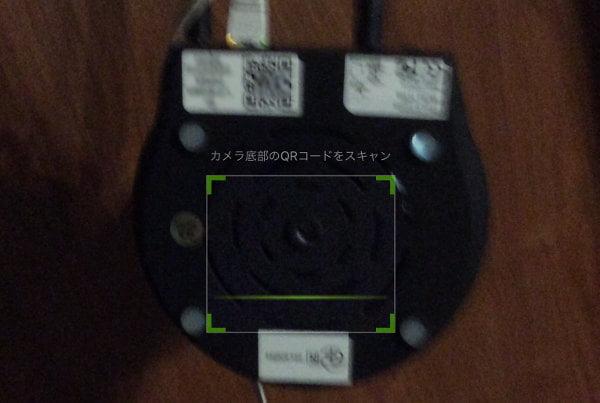 カメラ本体裏にあるQRコードを読み込ませます