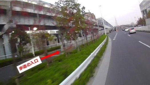 歩道で橋を渡る場合は、早めに歩道へ行かないと手遅れです。