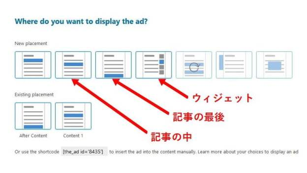 adsense-advanced-ads7