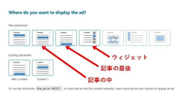 adsense-advanced-ads7