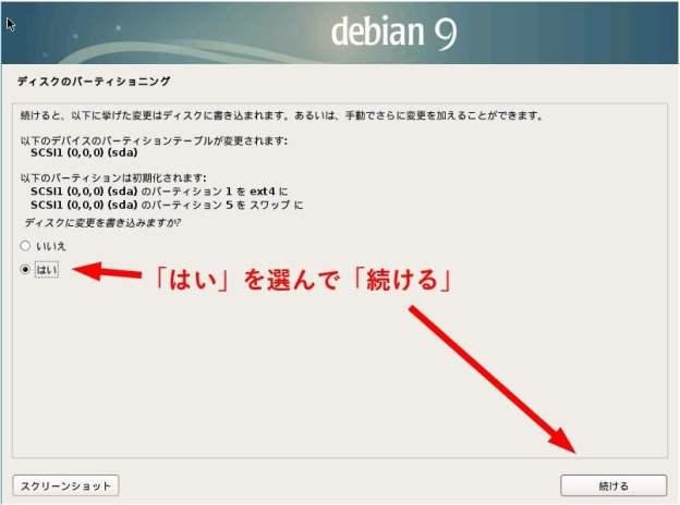 debian9-inst15-1