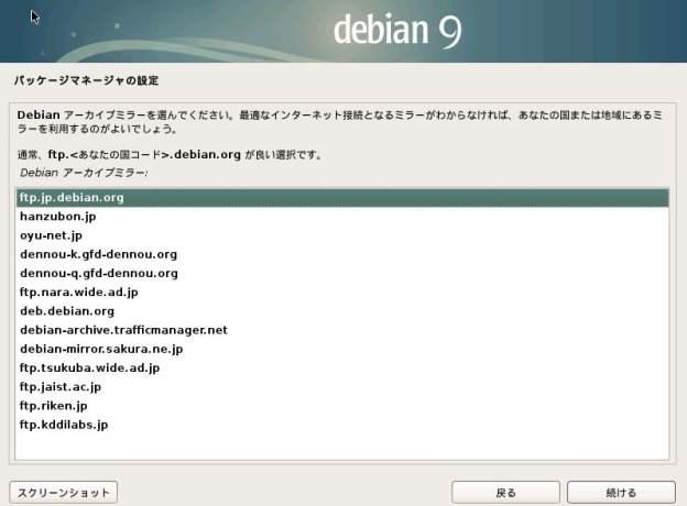 debian9-inst18-1