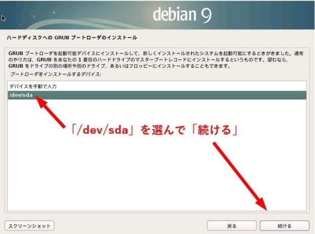 debian9-inst23-1