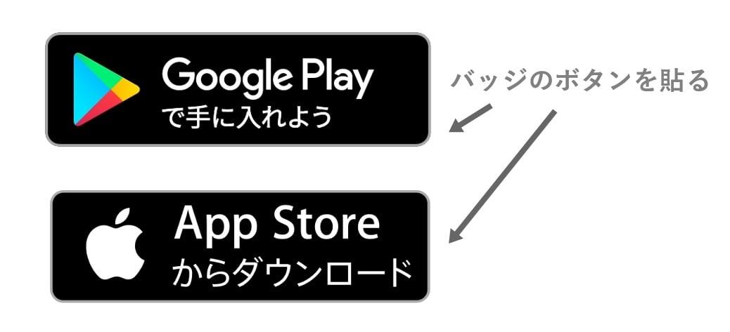 App StoreとGoogle Playのアプリ公式リンクボタンを出す方法