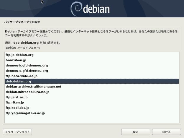 「deb.debian.org」を選択