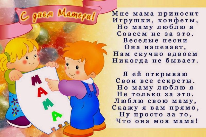 стихи в подарок маме