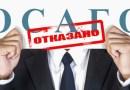 В каких случая страховая компания может отказать в выплатах по ОСАГО и другим полисам автострахования
