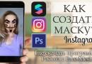 Как создать собственную Instagram маску