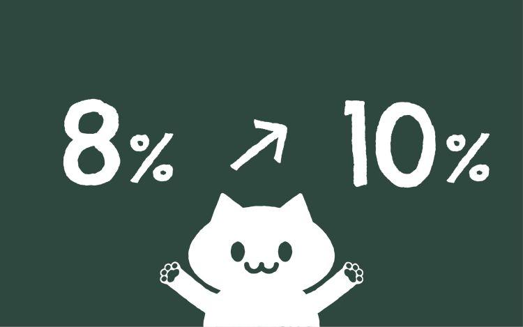 消費税引き上げ 8%-10%