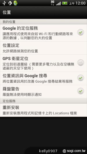 秀外慧中 HTC J內在豐富功能動手測- SOGI手機王