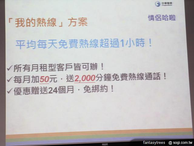 中華電信推網內互打免費 細金欸!- SOGI手機王
