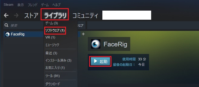 FaceRigの基本設定と使い方