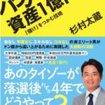 杉村太蔵さん「バカでも資産1億円」から学ぶ【人生に奇跡を起こす秘密】
