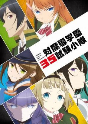 taimadou-gakuen-35-shiken-shoutai-425x600