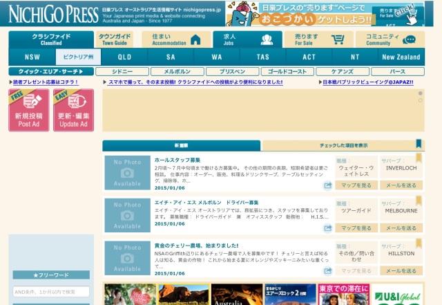 日豪プレスのホームページ