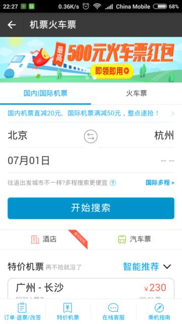 Screenshot_2016-06-30-22-27-13_com.eg.android.AlipayGphone