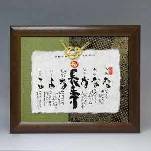 おじいちゃんに贈るネームイン芭蕉(まっちゃ色)