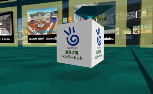 商品が売れると自動でマージンを振り分ける機能のついた商品を入れる箱