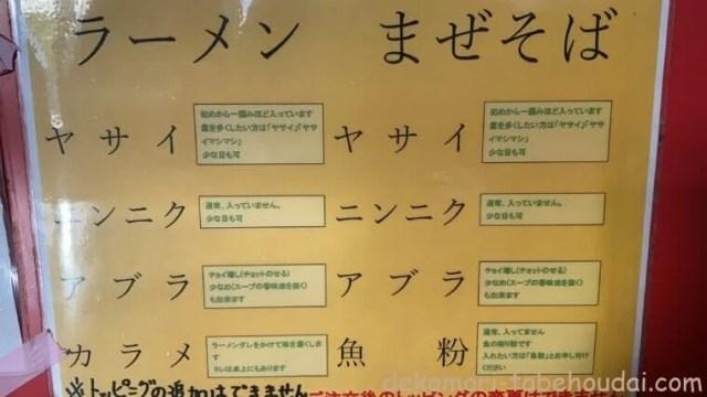 久喜市蒙麺火の豚コール等ルール
