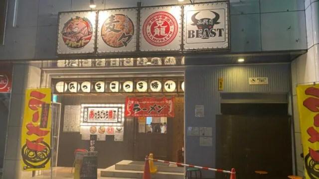 あっちこっち横丁クローバー久喜駅西口店外観