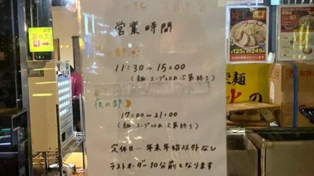 火の豚久喜本店麺リニューアル営業時間案内