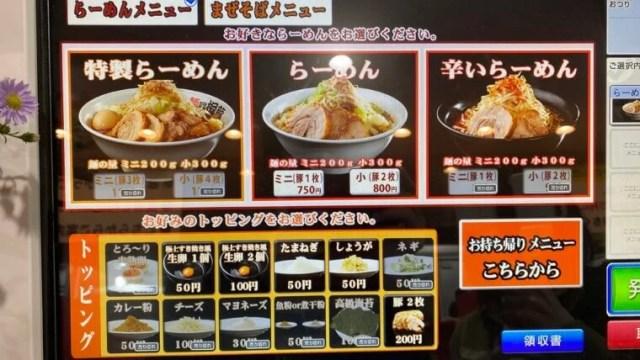 麺屋桐龍久喜店タッチパネル券売機ラーメンメニュー