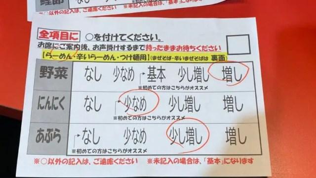 麺屋桐龍久喜店ラーメン無料トッピングコールはセルフで紙に書くシステム