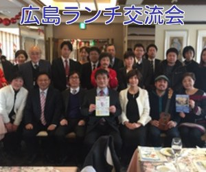 広島ランチ交流会・異業種交流会