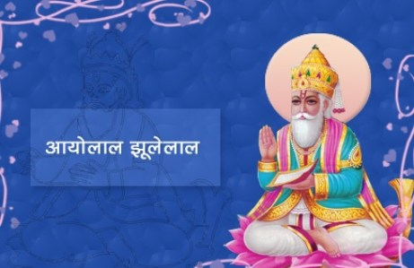 Jhulelal Jayant Wishes Photos