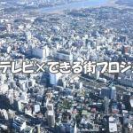 9月25日千葉テレビで紹介されます