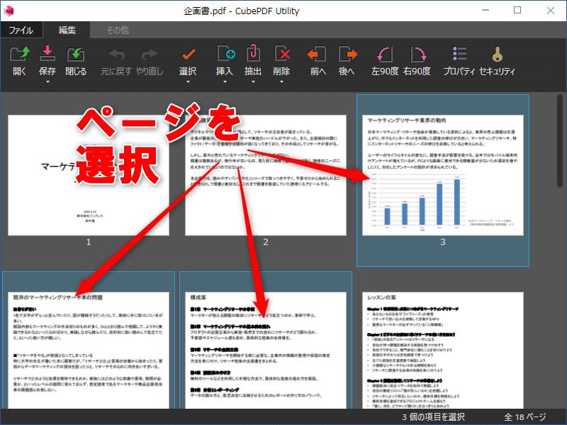 PDFファイルの結合や分割ができる無料アプリ「CubePDF Utility」   できるネット