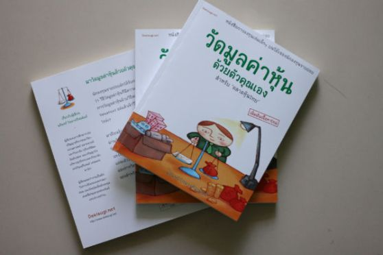 407: หนังสือวัดมูลค่าหุ้นด้วยตัวคุณเอง ฉบับ Print-on-Demand มีจำหน่ายแล้ว!!!