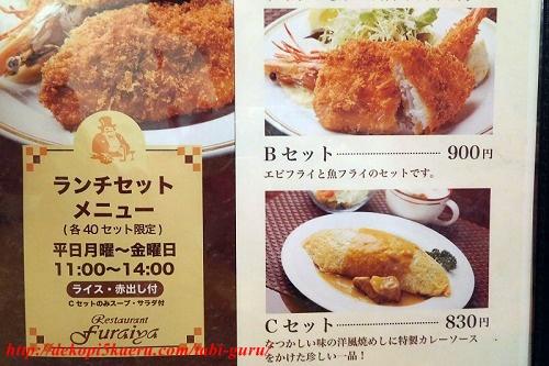 furaiya2