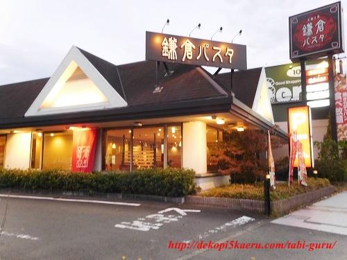 2016-11-28-kamakurapasuta