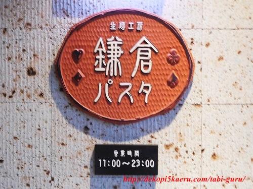 2016-11-28-kamakurapasuta1