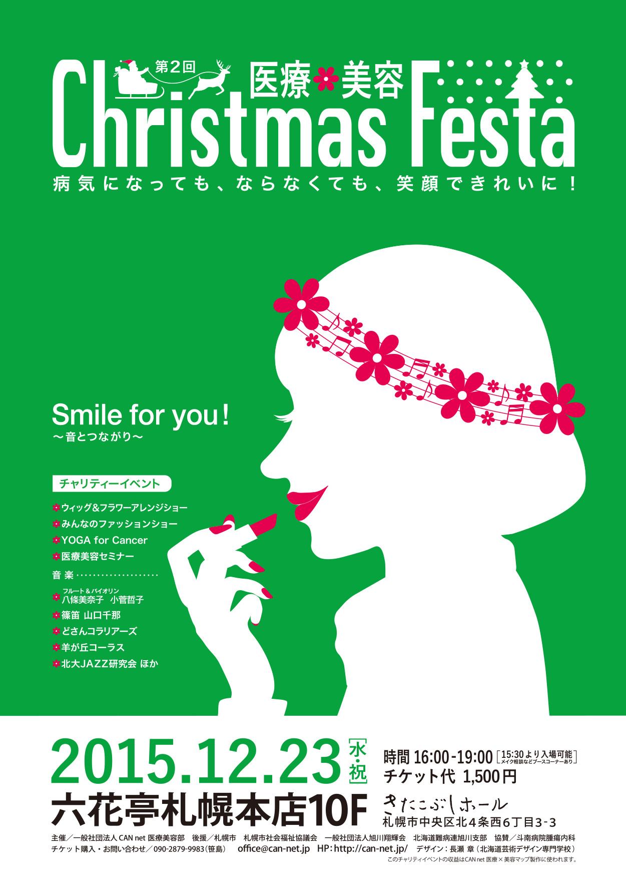 「「第2回 医療×美容 クリスマスフェスタ」 に出展します!」のアイキャッチ画像