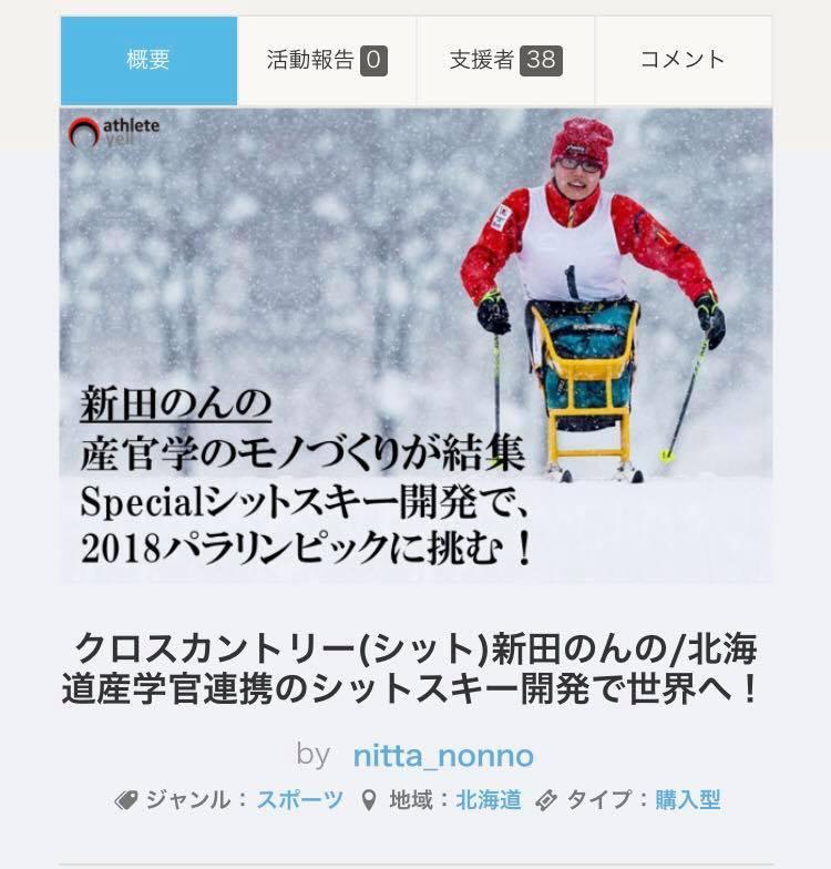 「『新田のんのSpecialシットスキー新開発』  のクラウドファンディングのリターン商品で 私の目線ブランドから応援しています!」のアイキャッチ画像