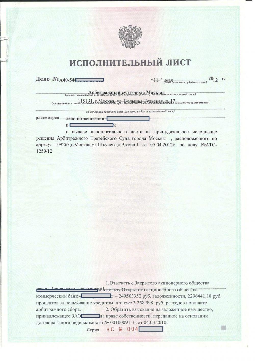 Докладная записка о невыполнении должностных обязанностей образец