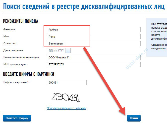 Проверка оквэд по инн на сайте налоговой
