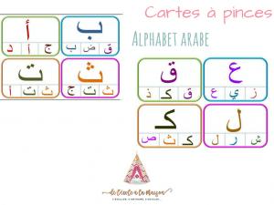 carte à pinces alphabet en arabe