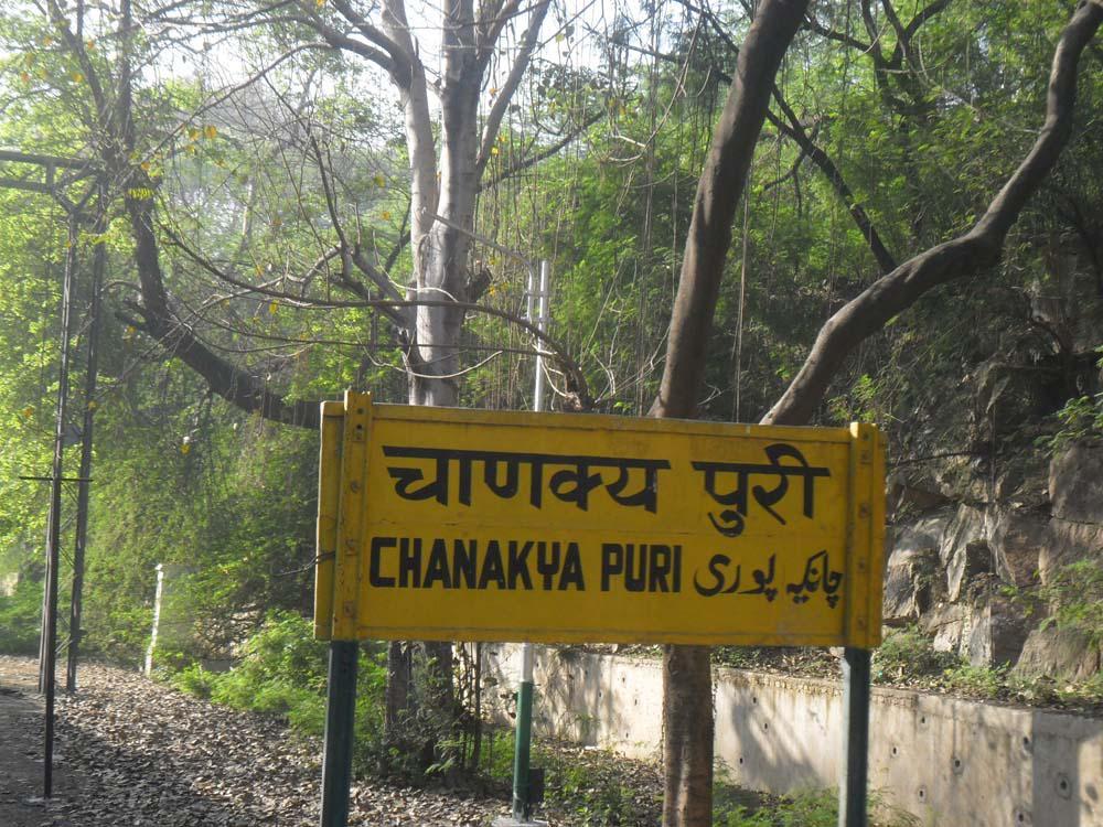 Chanayak Puri