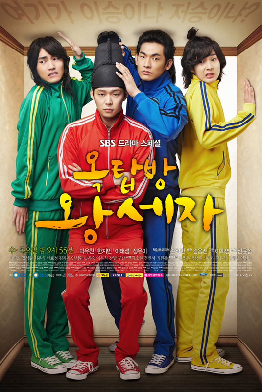 Rooftop-Prince-Poster-2