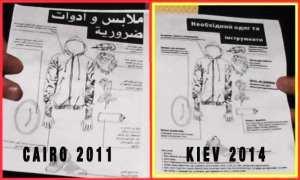 Nalevo manuál pro demonstranty na náměstí Tahrír, vpravo pro demonstranty v Kyjevě. Originál pochází od srbské organizace CANVAS (dříve Otpor), financované mj. americkou nadací NED.