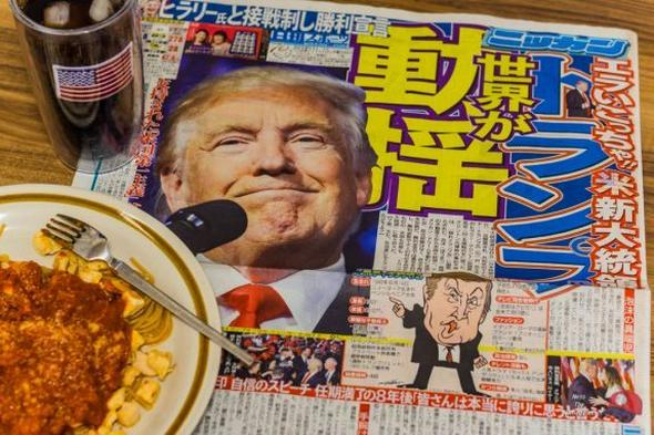 Japan Kamisu Trump