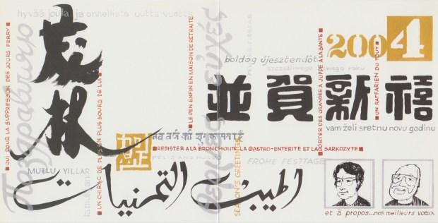 2004 - Les Zurbains vous souhaitent une excellente nouvelle année © Famille urbain