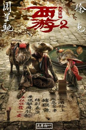 Affiche du film A journey to the west, the demons strike back
