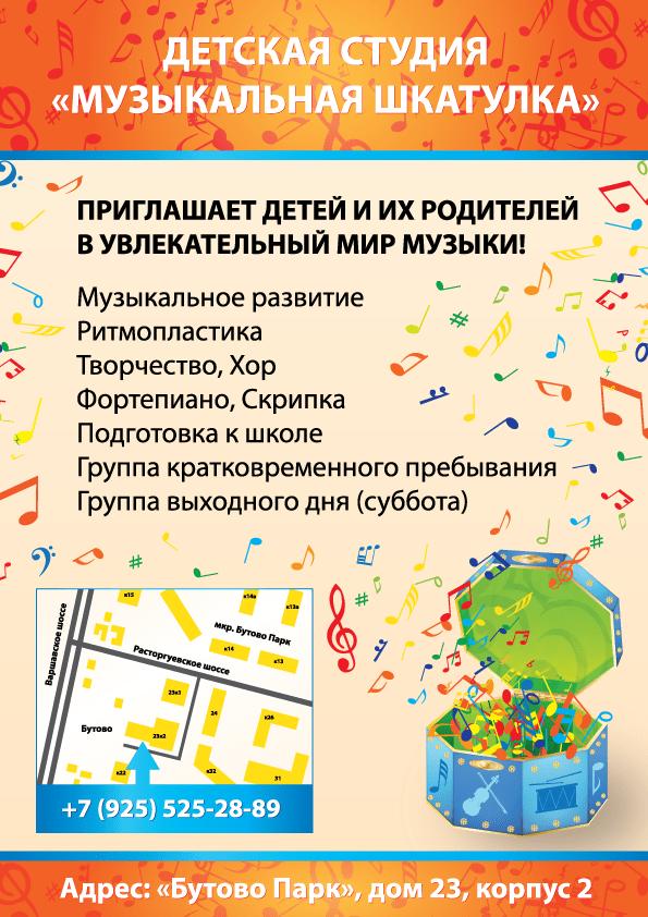 Дизайн листовки А4 для детской студии «Музыкальная шкатулка»