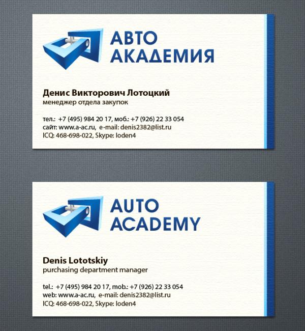 Визитки для компании «Авто Академия»