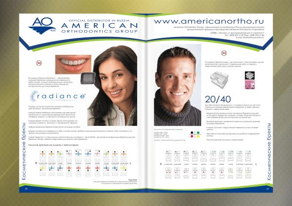 Вёрстка каталога продукции для «Amercan Orthodontics Group»